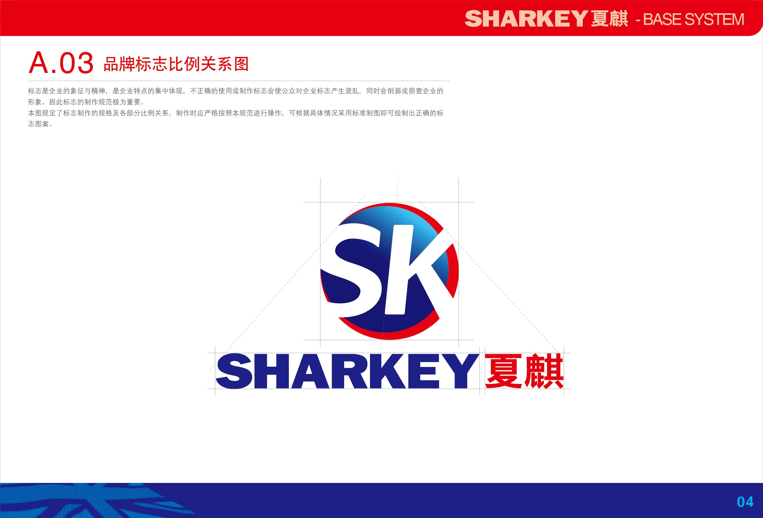 A夏麒logo-基础系统.aiA-04