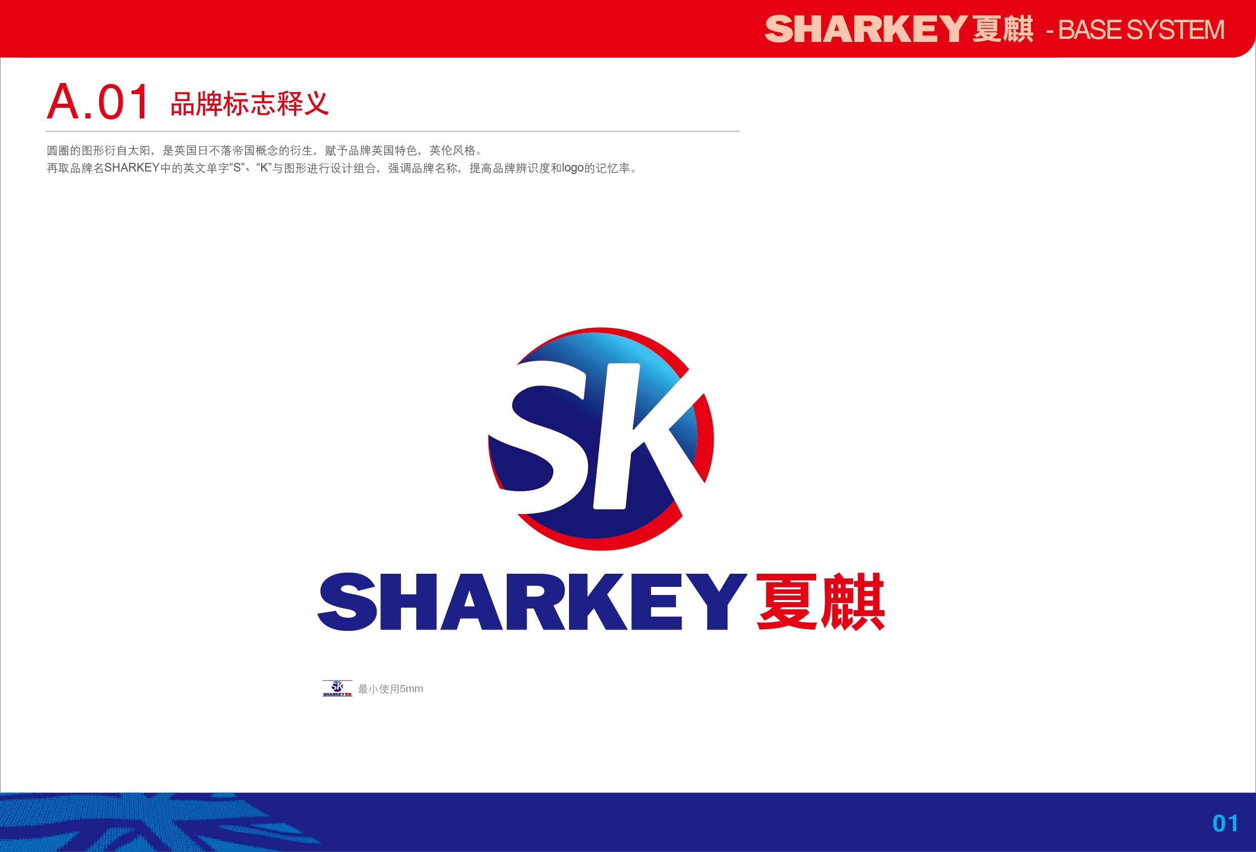 A夏麒logo-基础系统.aiA-02