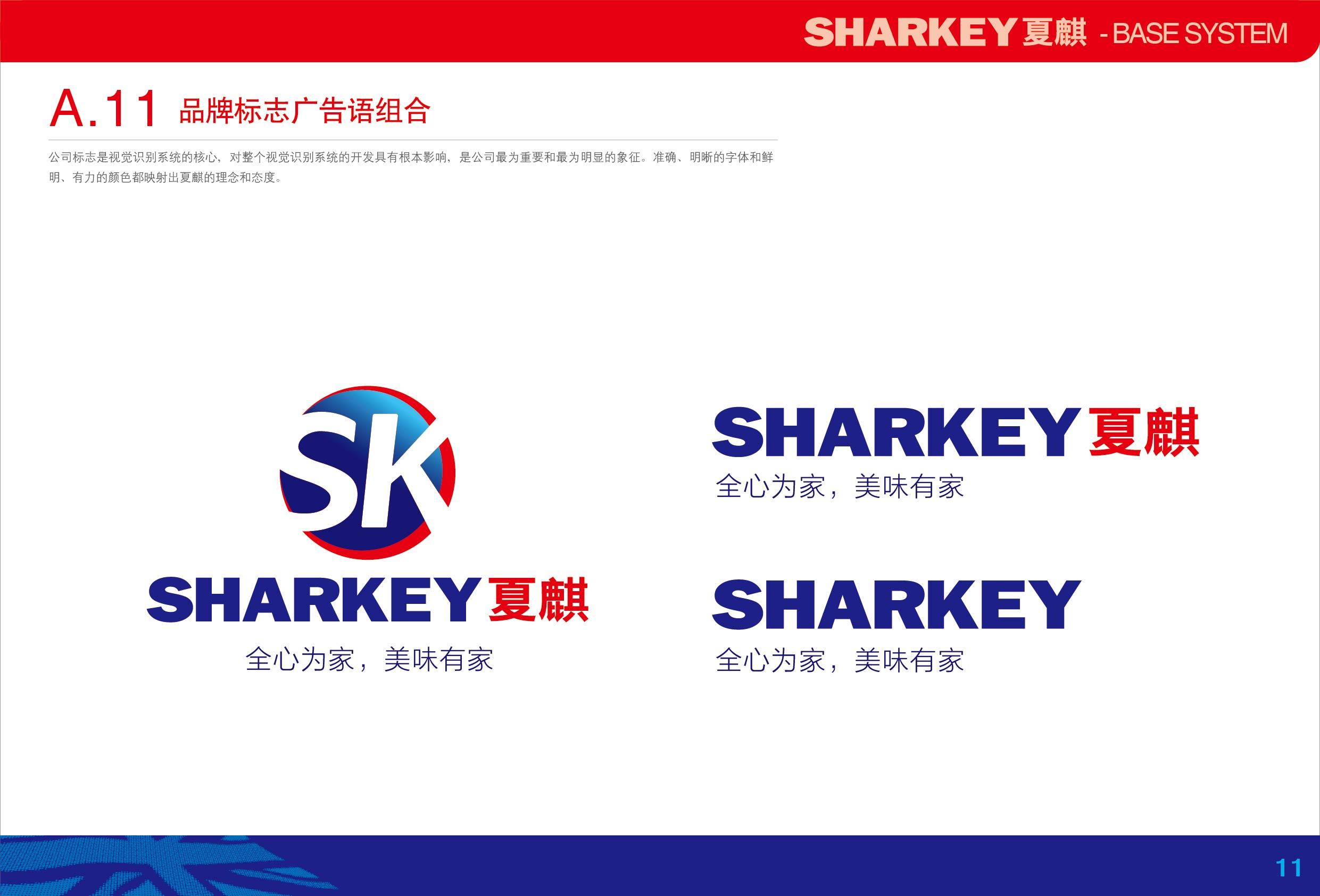 A夏麒logo-基础系统.aiA-12
