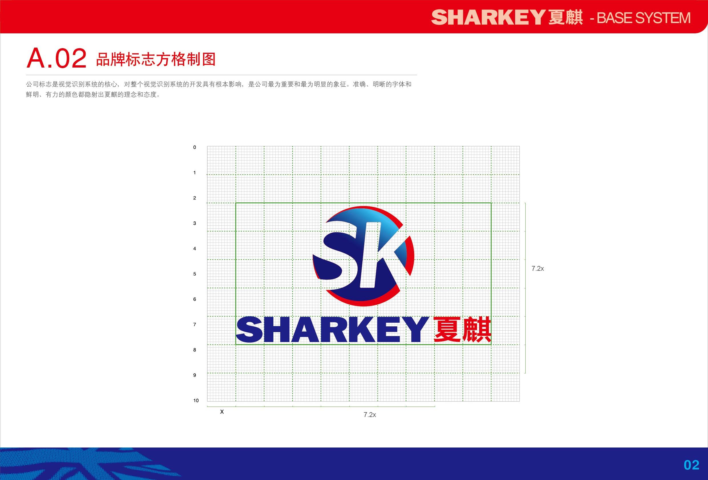 A夏麒logo-基础系统.aiA-03