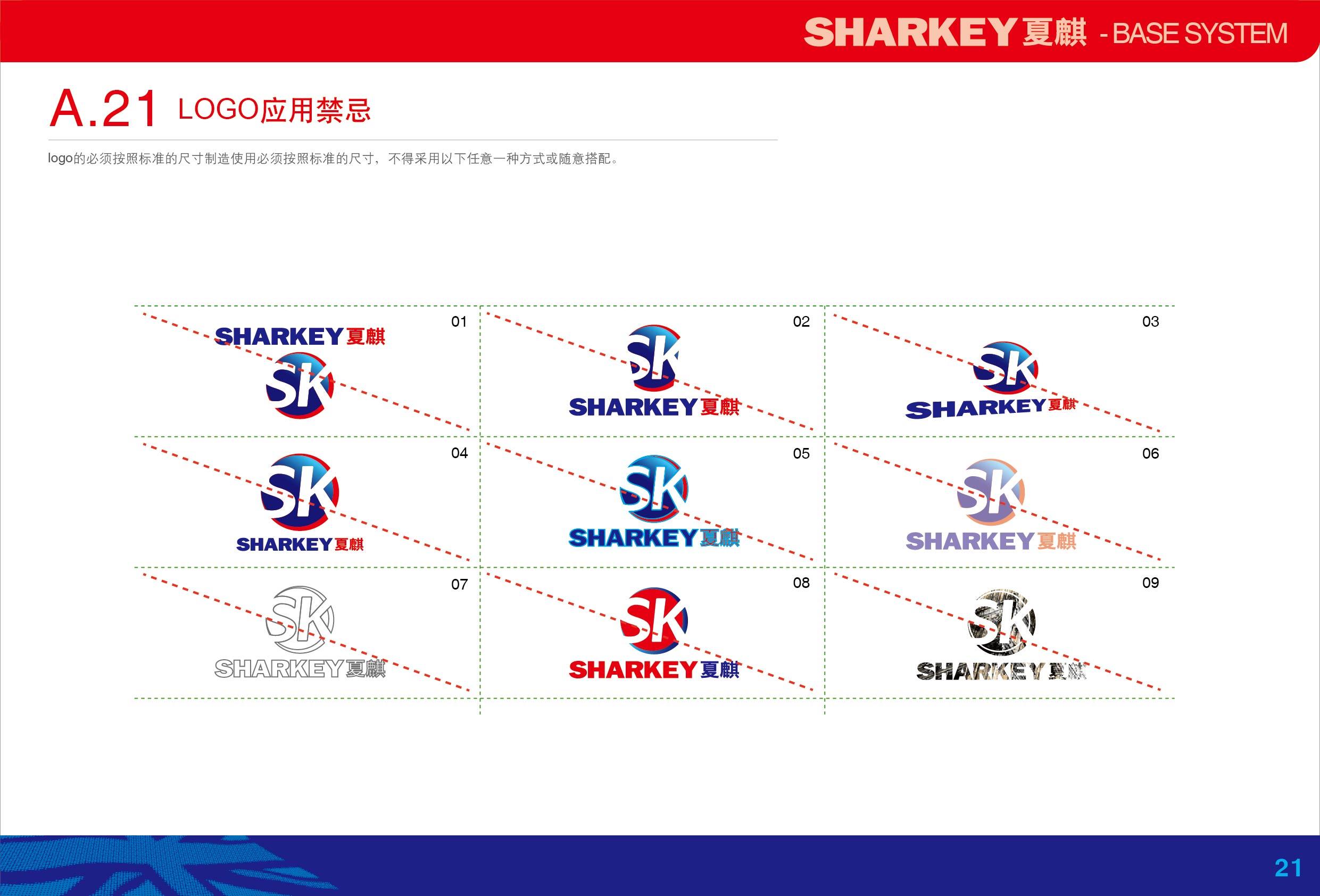 A夏麒logo-基础系统.aiA-22