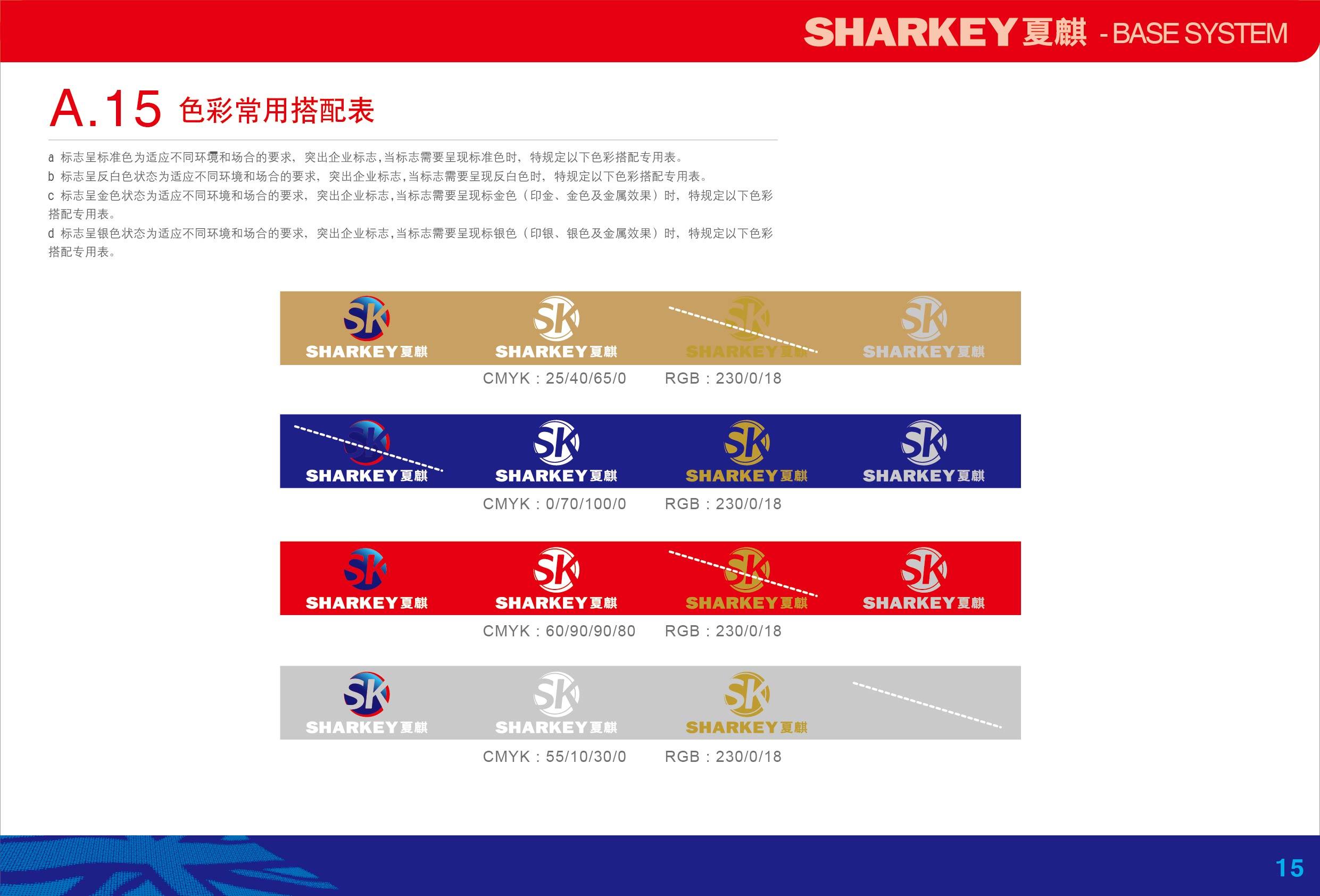 A夏麒logo-基础系统.aiA-16