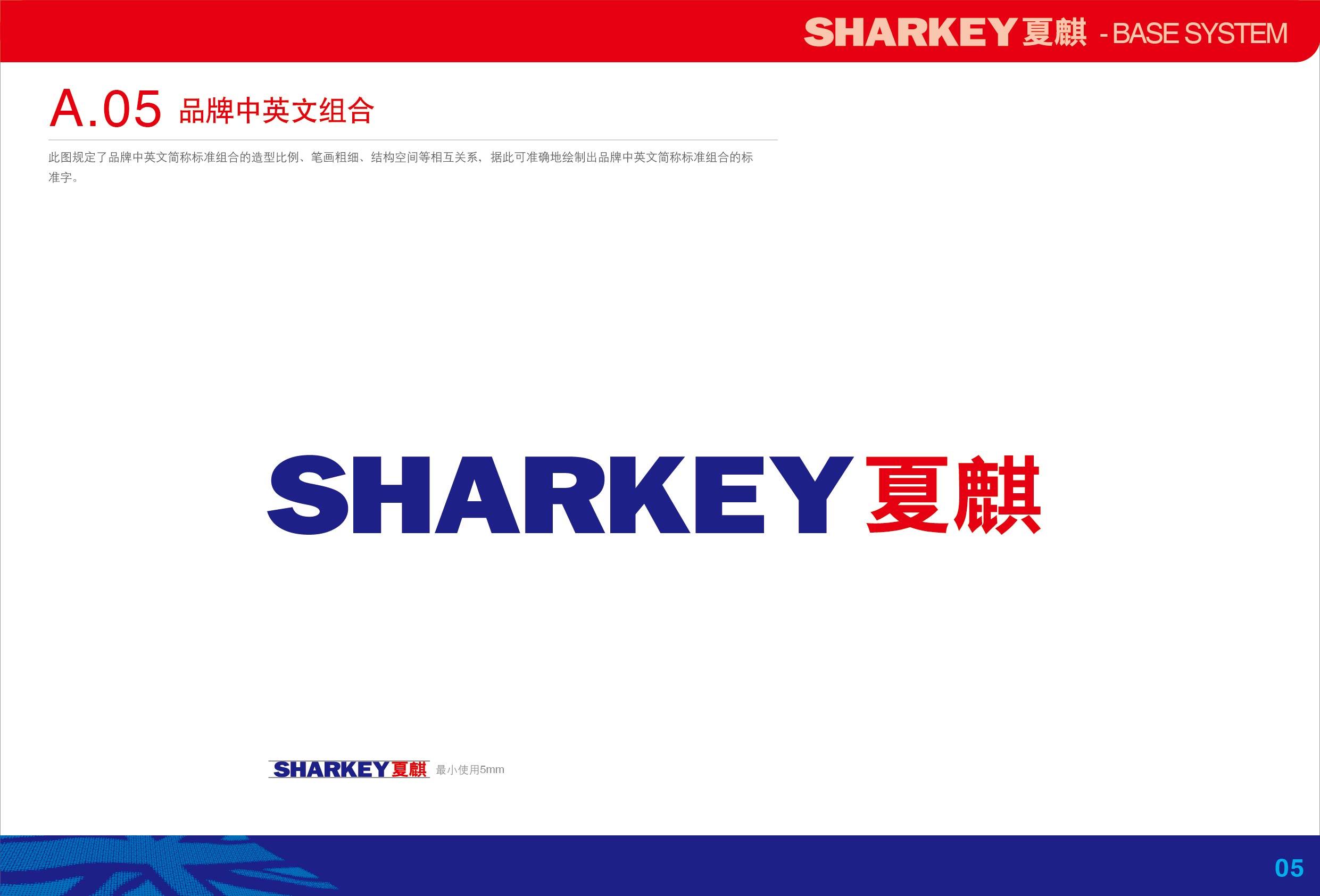 A夏麒logo-基础系统.aiA-06