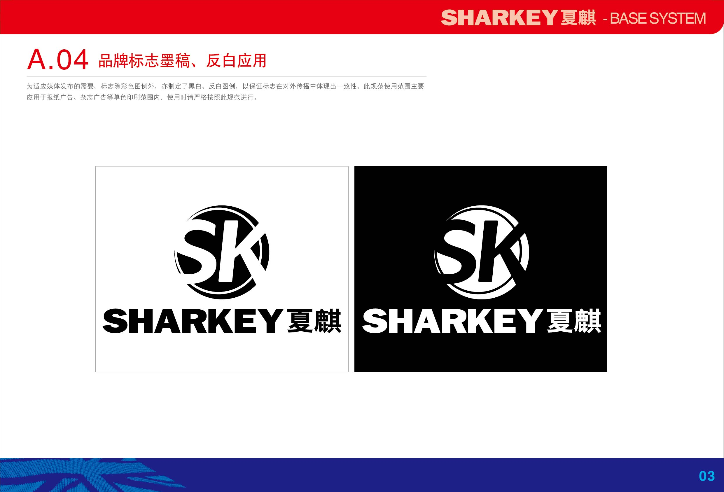 A夏麒logo-基础系统.aiA-05