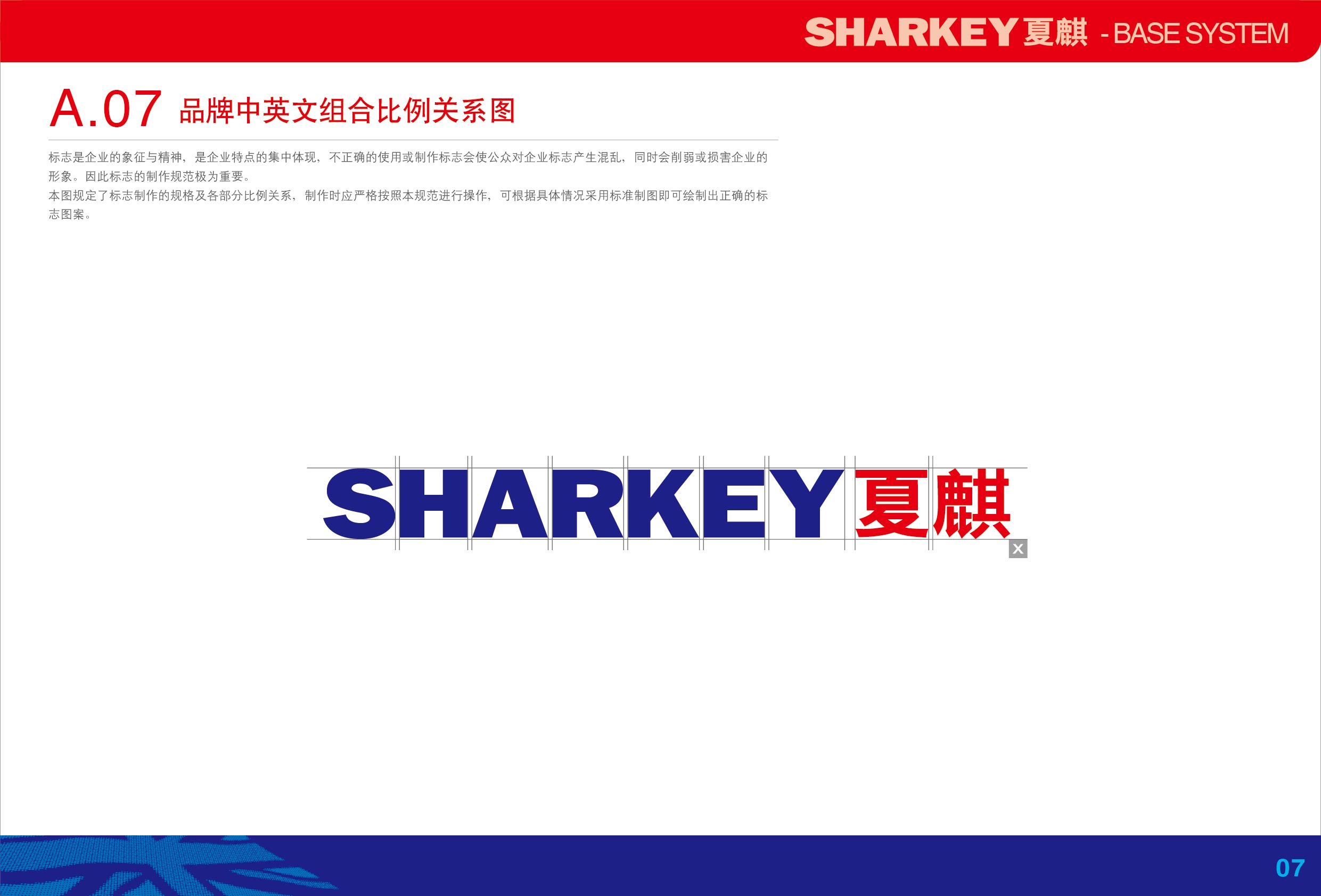 A夏麒logo-基础系统.aiA-08