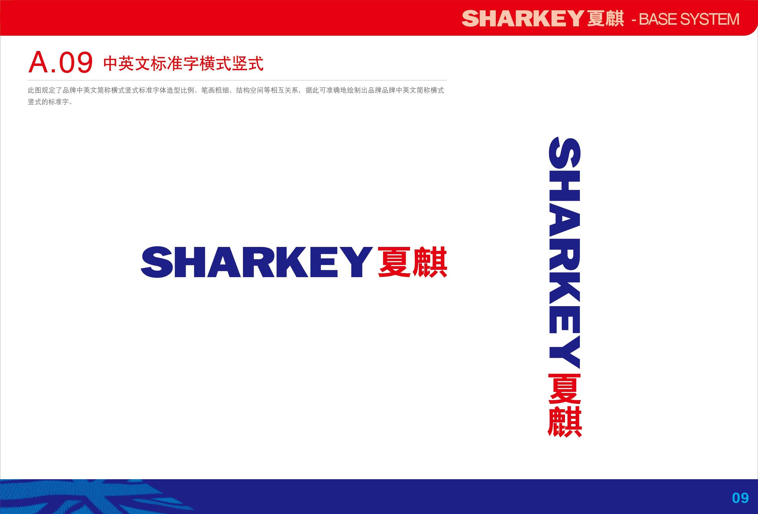 A夏麒logo-基础系统.aiA-10