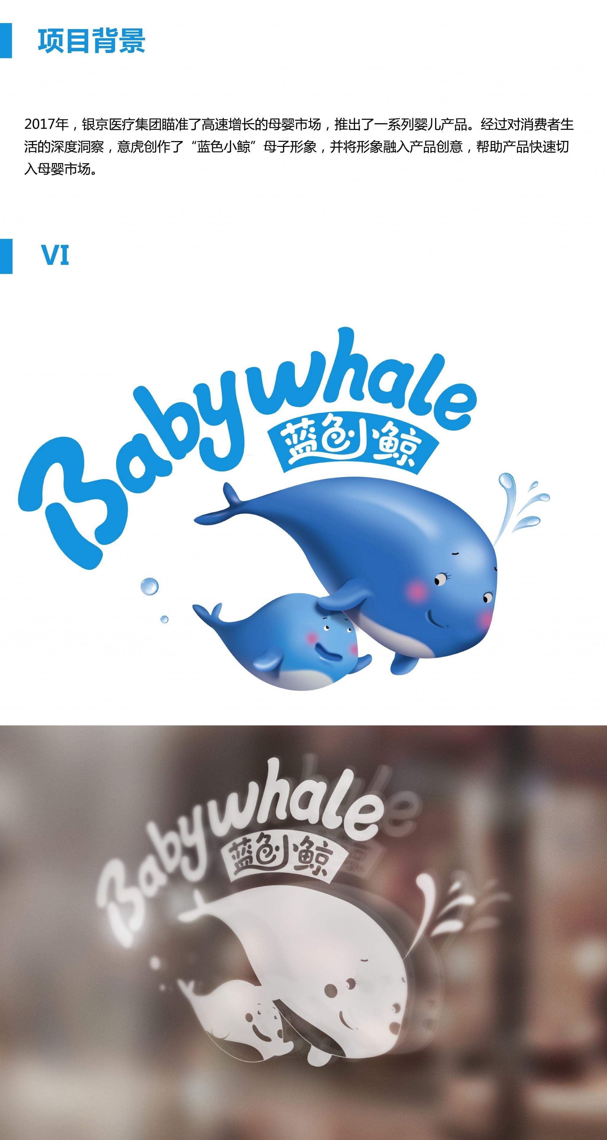 蓝色小鲸网页-03
