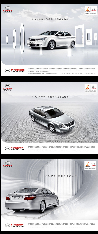 广汽集团-cs6-04