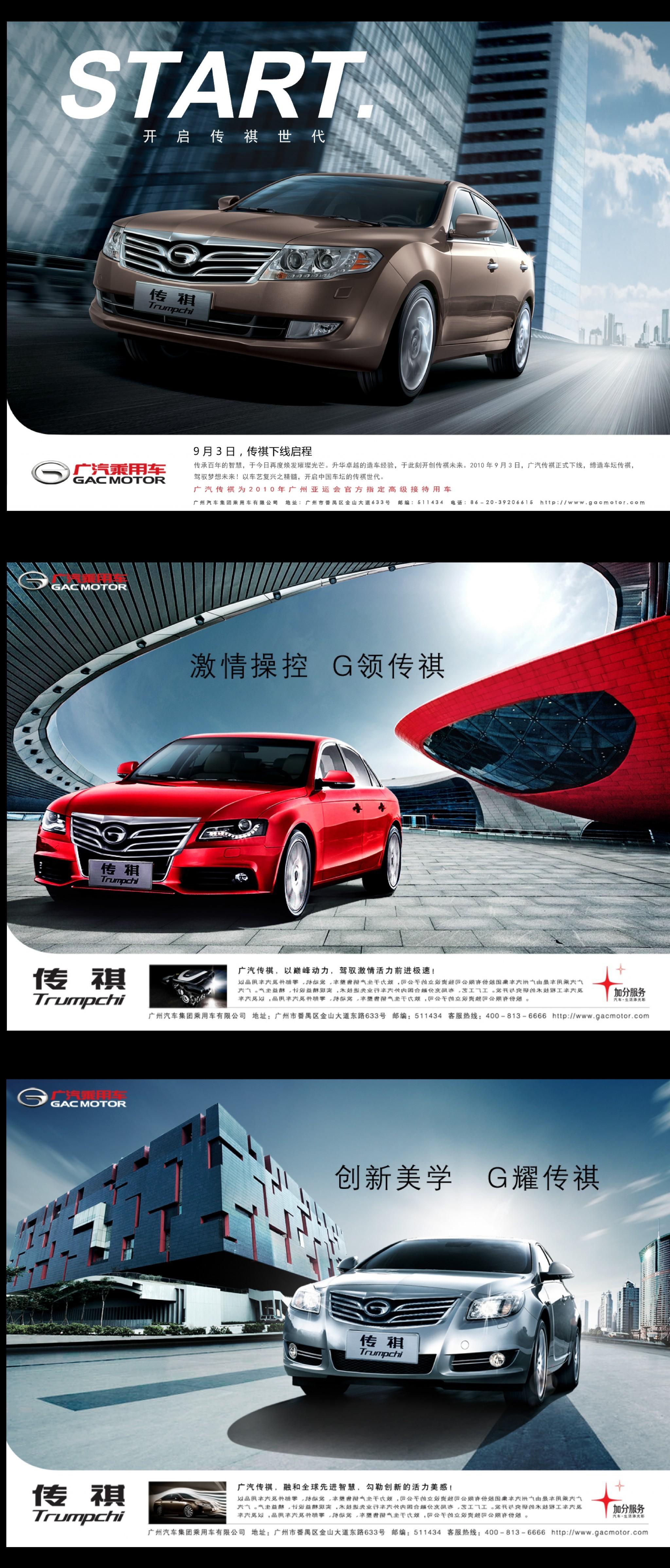 广汽集团-cs6-05