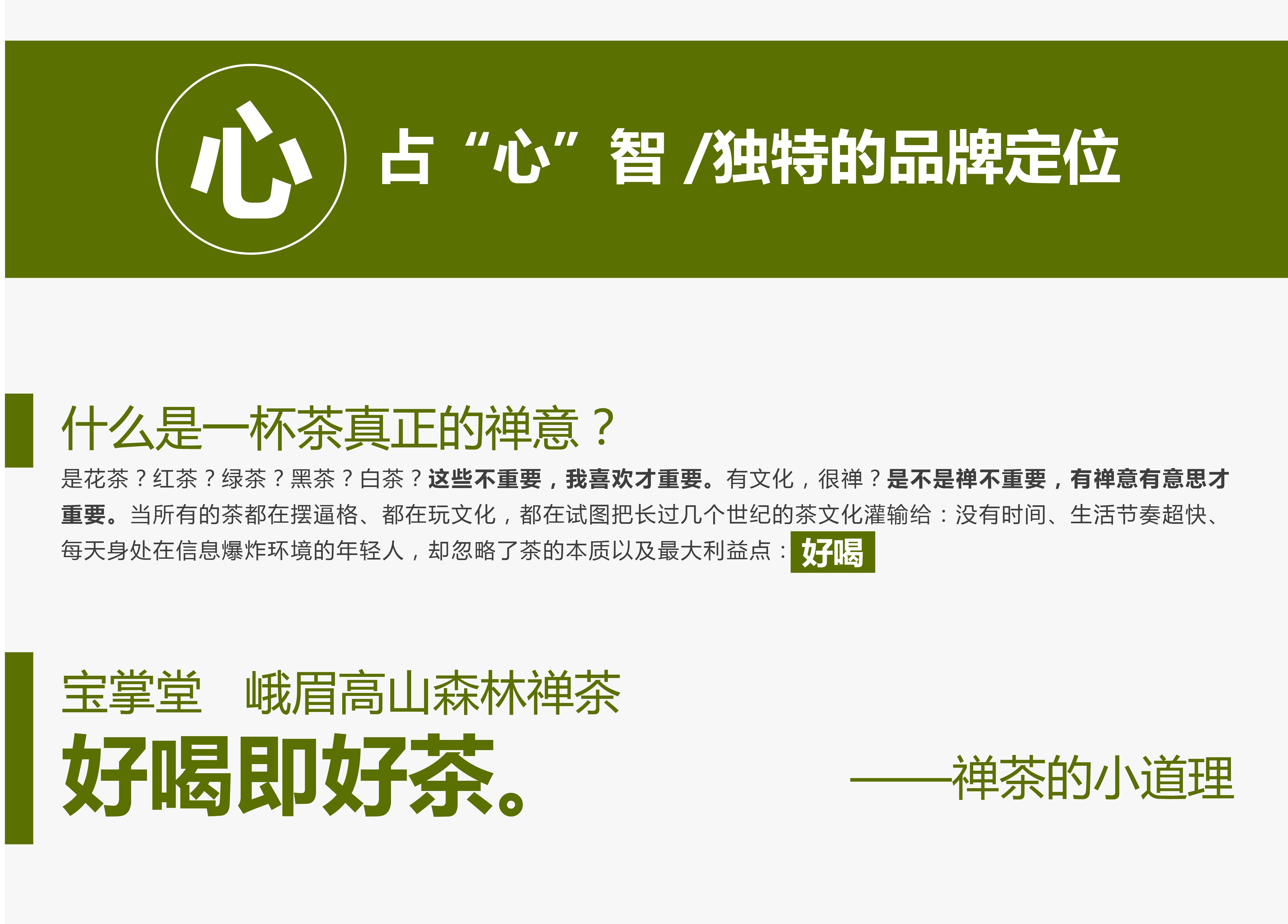 宝掌堂官网-03