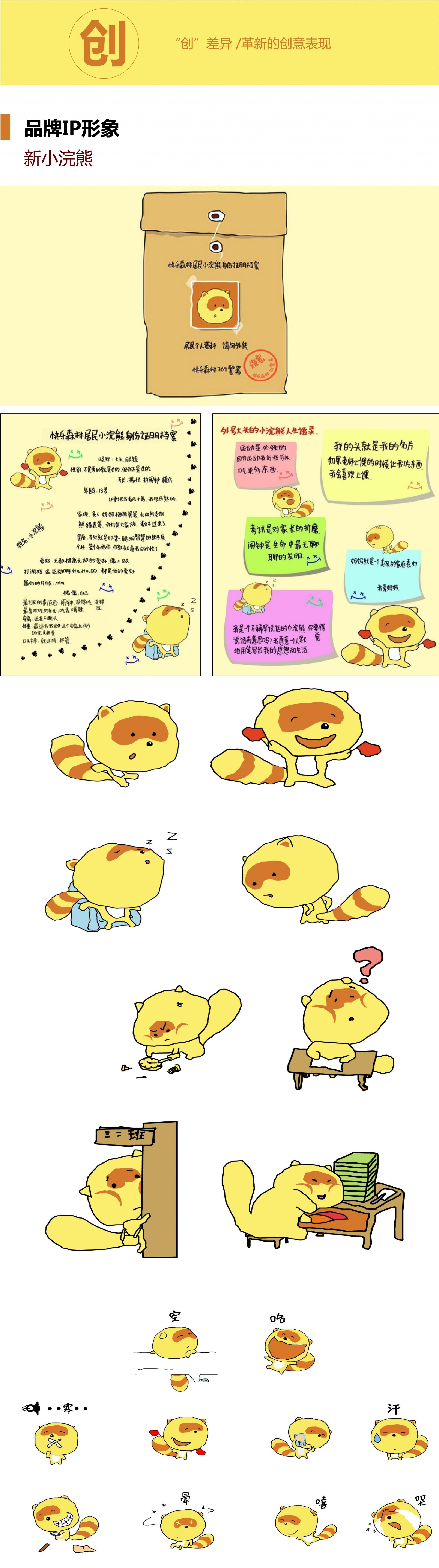 小浣熊网页-04