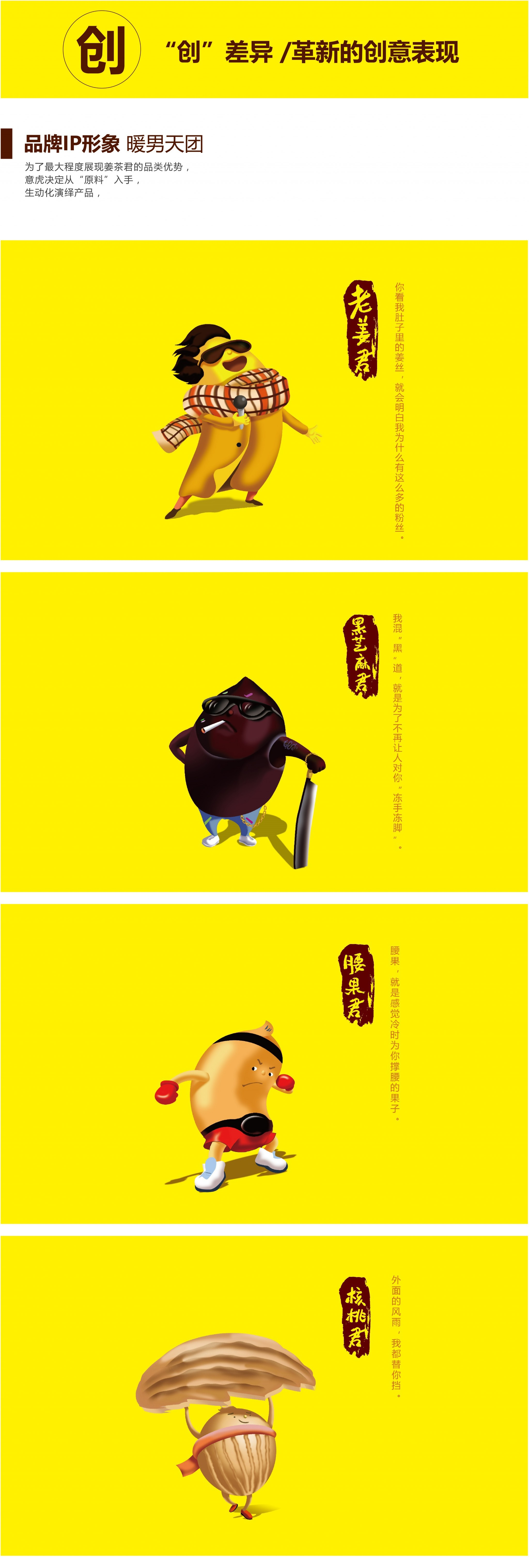 姜茶君-图-04