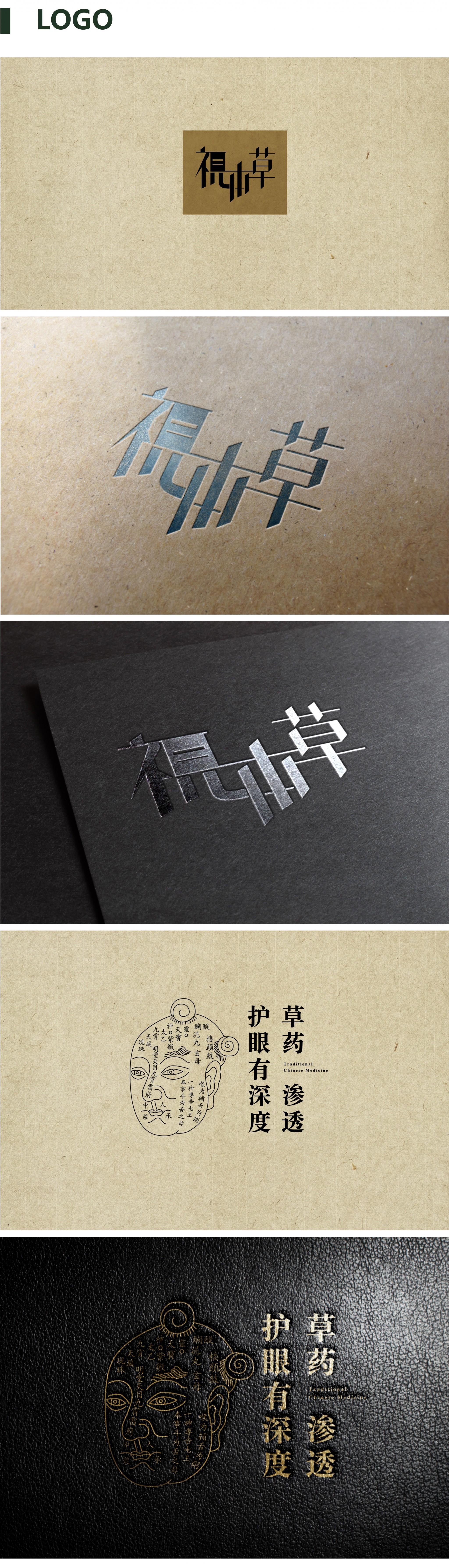 视本草网页-03