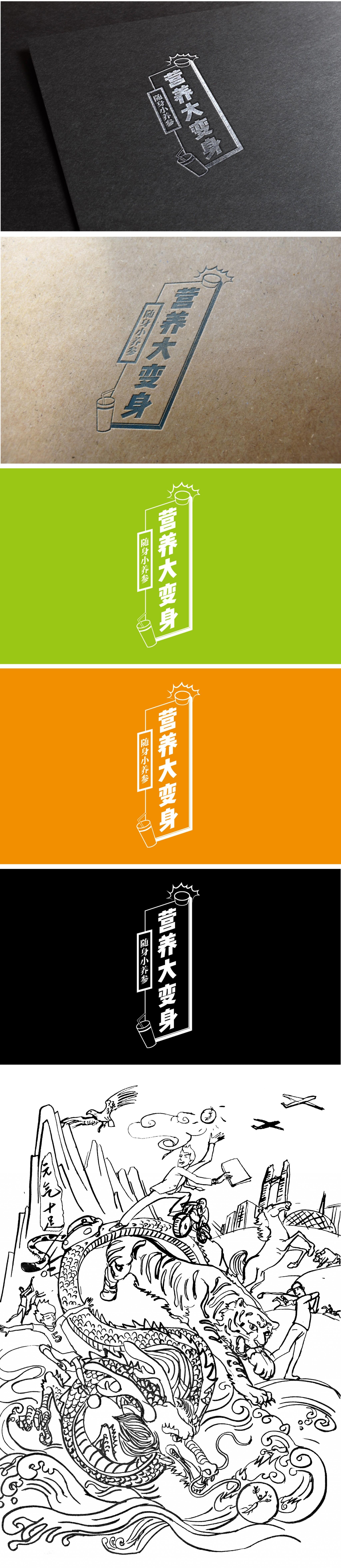 小养参网页-04