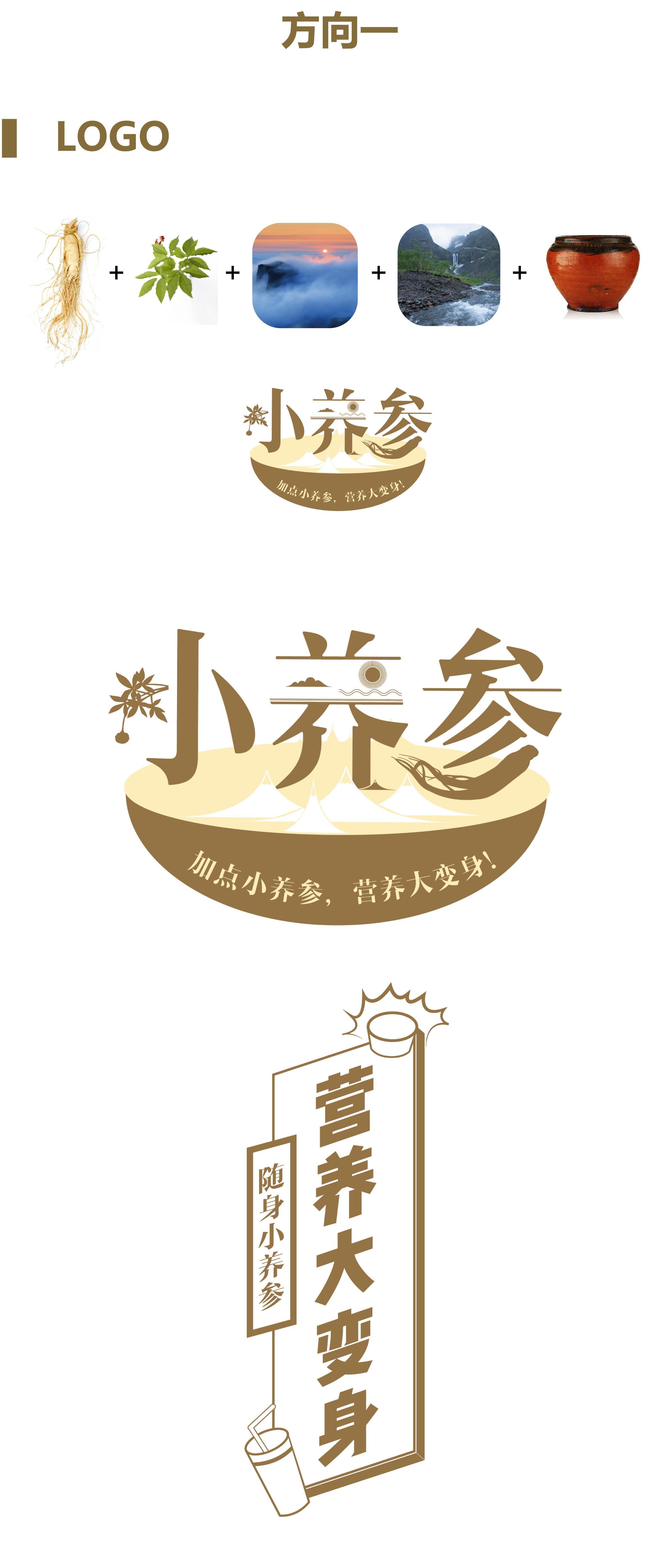 小养参网页-03