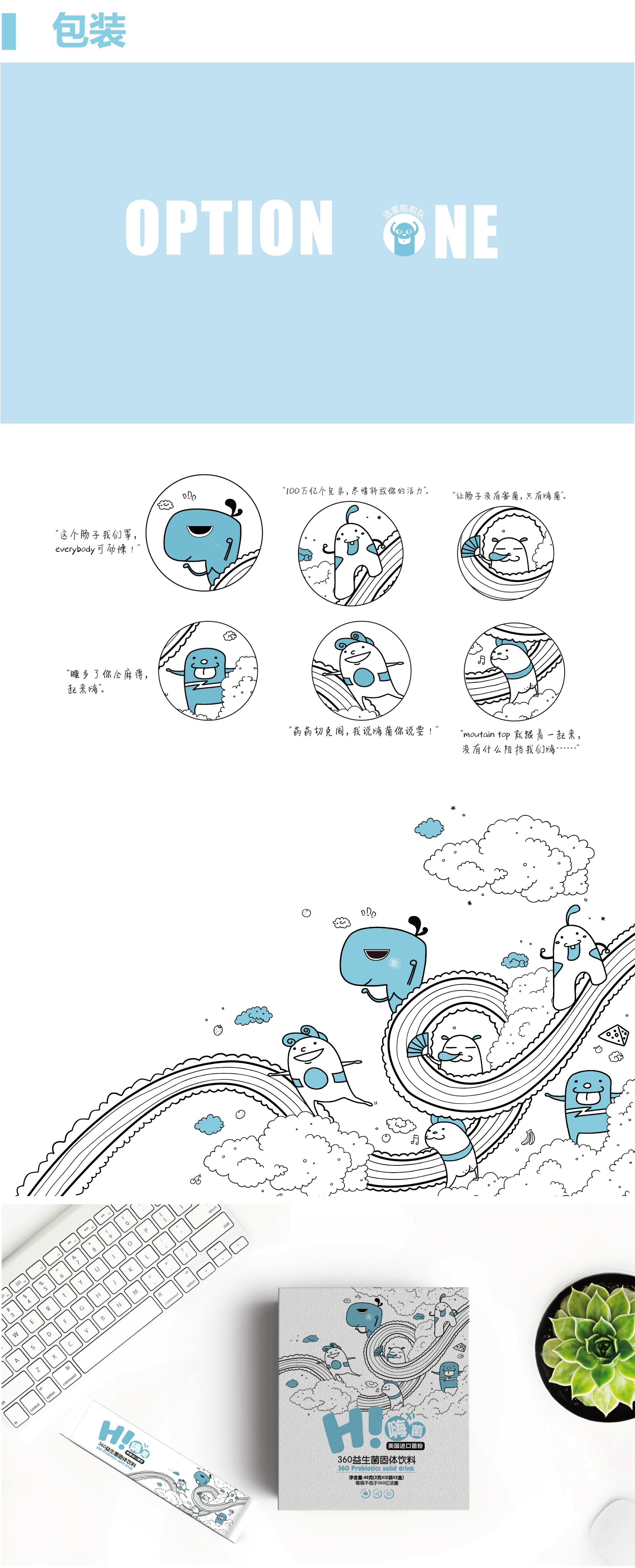 嗨菌网页-04