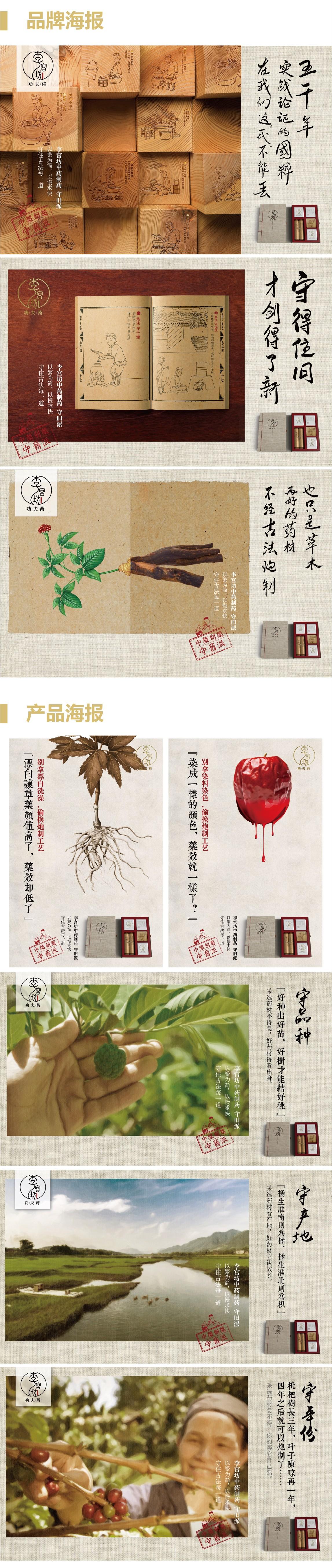 李宫坊网页-10